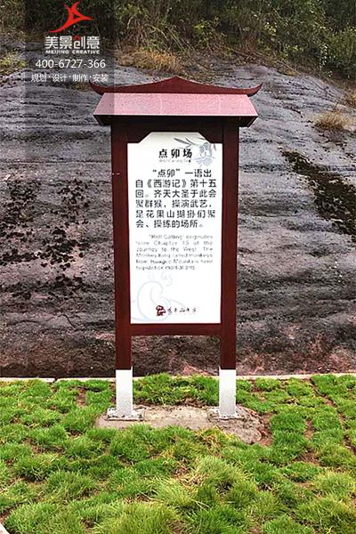 【美景·新闻】衡阳县花果山景区导视系统安装完成