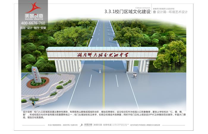 湖南师大附属思沁中学校园文化建设图片